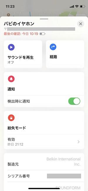 探すアプリでBelkin SOUNDFORM Freedomを探す方法