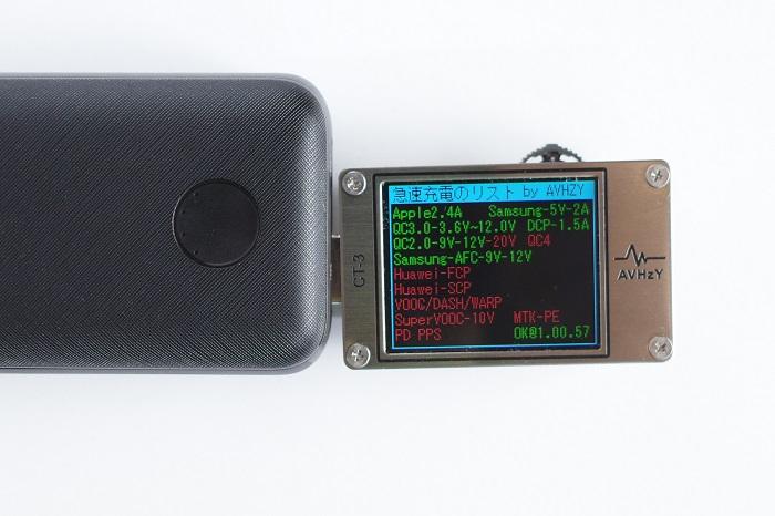 Anker PowerCore 10000 PD Redux 25WのUSB-Aの急速充電規格